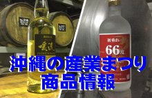 沖縄の産業まつり商品情報