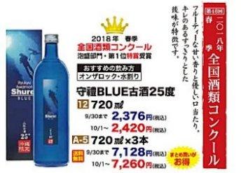 守禮BLUE古酒25度