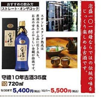 守禮10年古酒35度