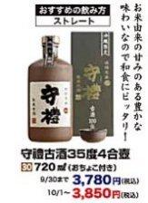 守禮古酒35度4合壷