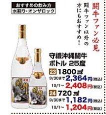 守禮沖縄闘牛ボトル25度
