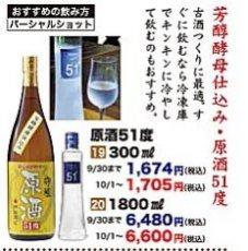 原酒51度