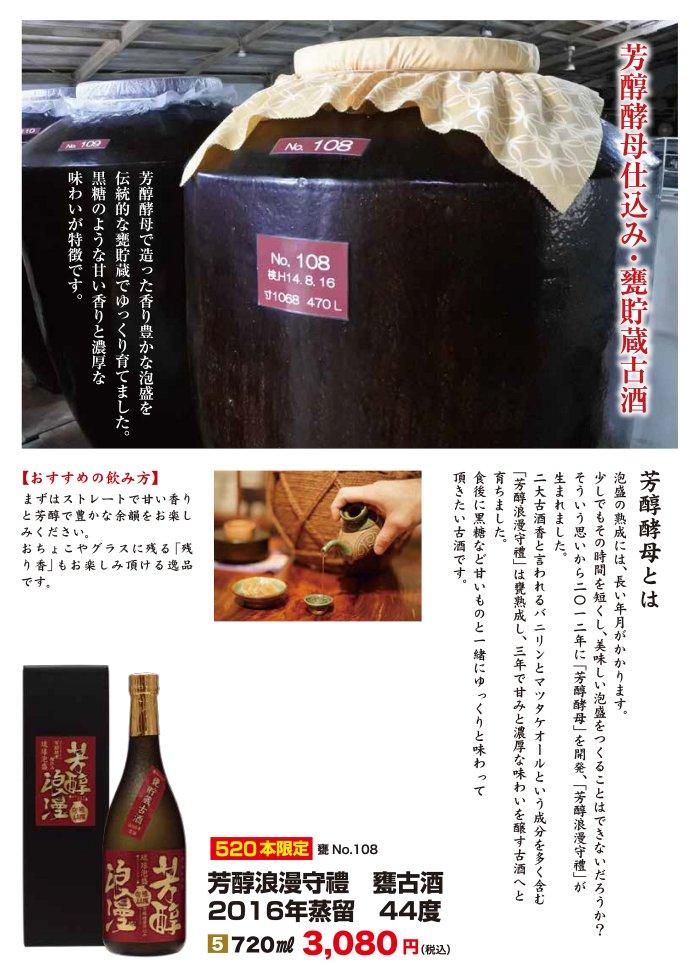 芳醇浪漫守禮 甕古酒2016年蒸留44度
