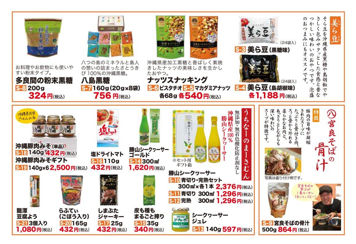 沖縄の特産品