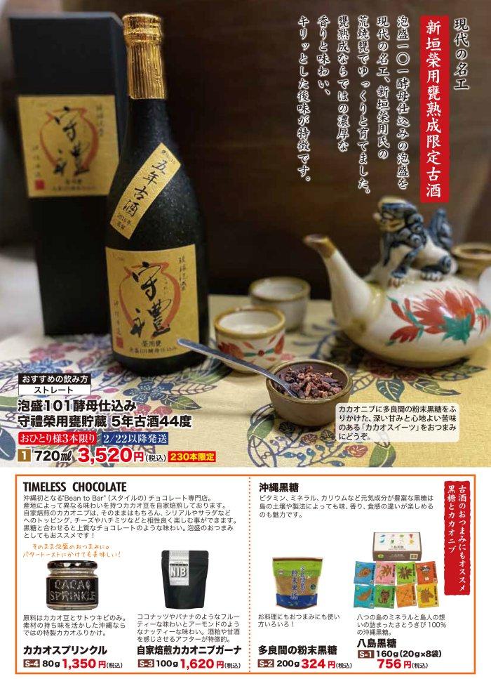 守禮栄用甕貯蔵5年古酒
