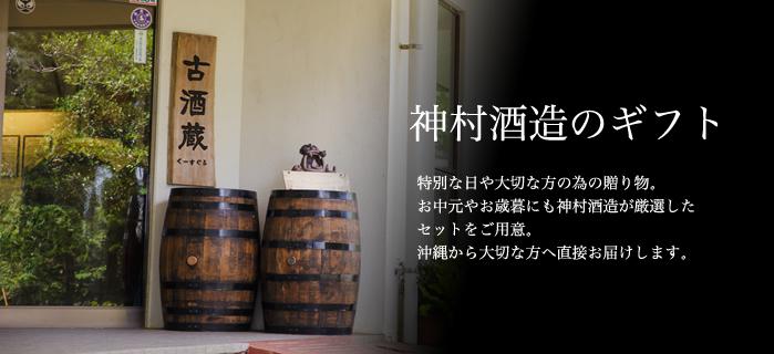 神村酒造のギフト