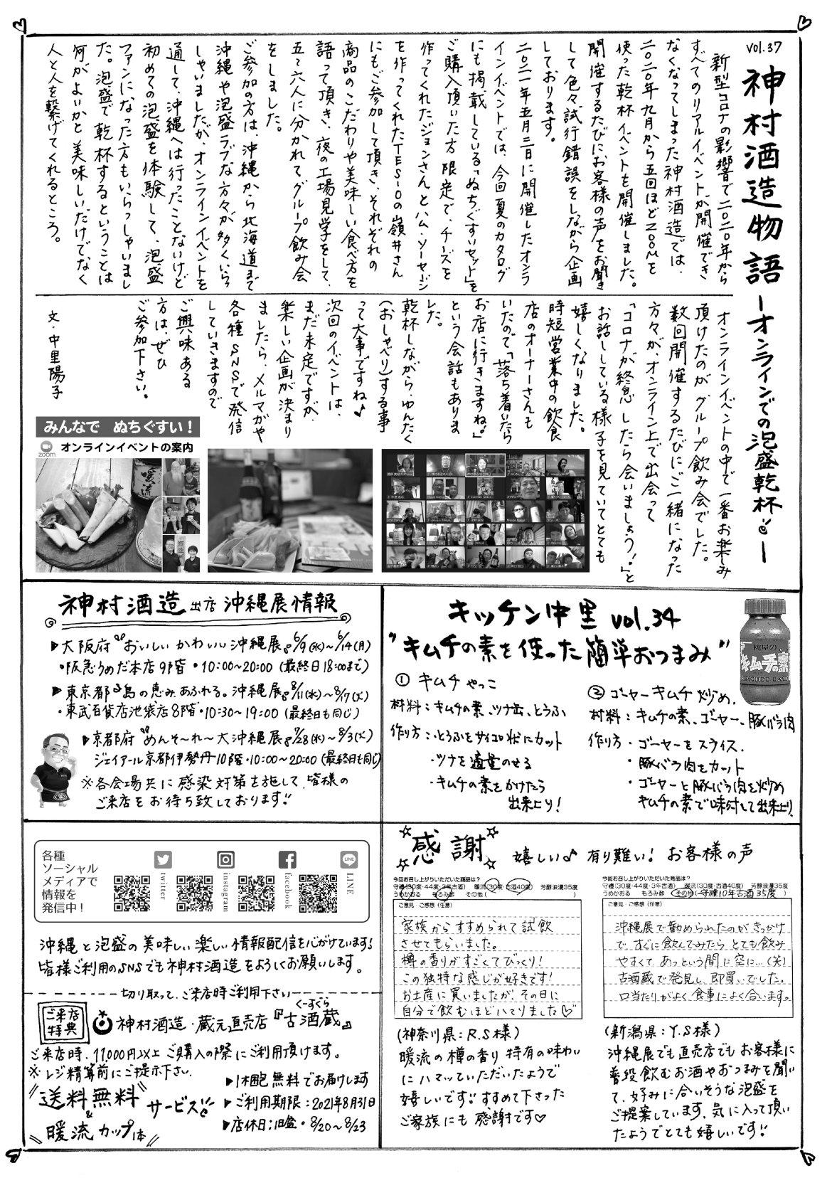 """""""蔵だより37号ウラ"""""""
