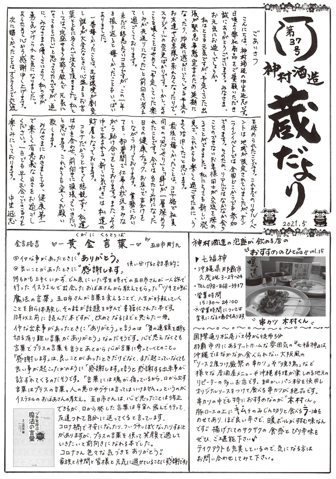 """""""蔵だより37号オモテ"""""""