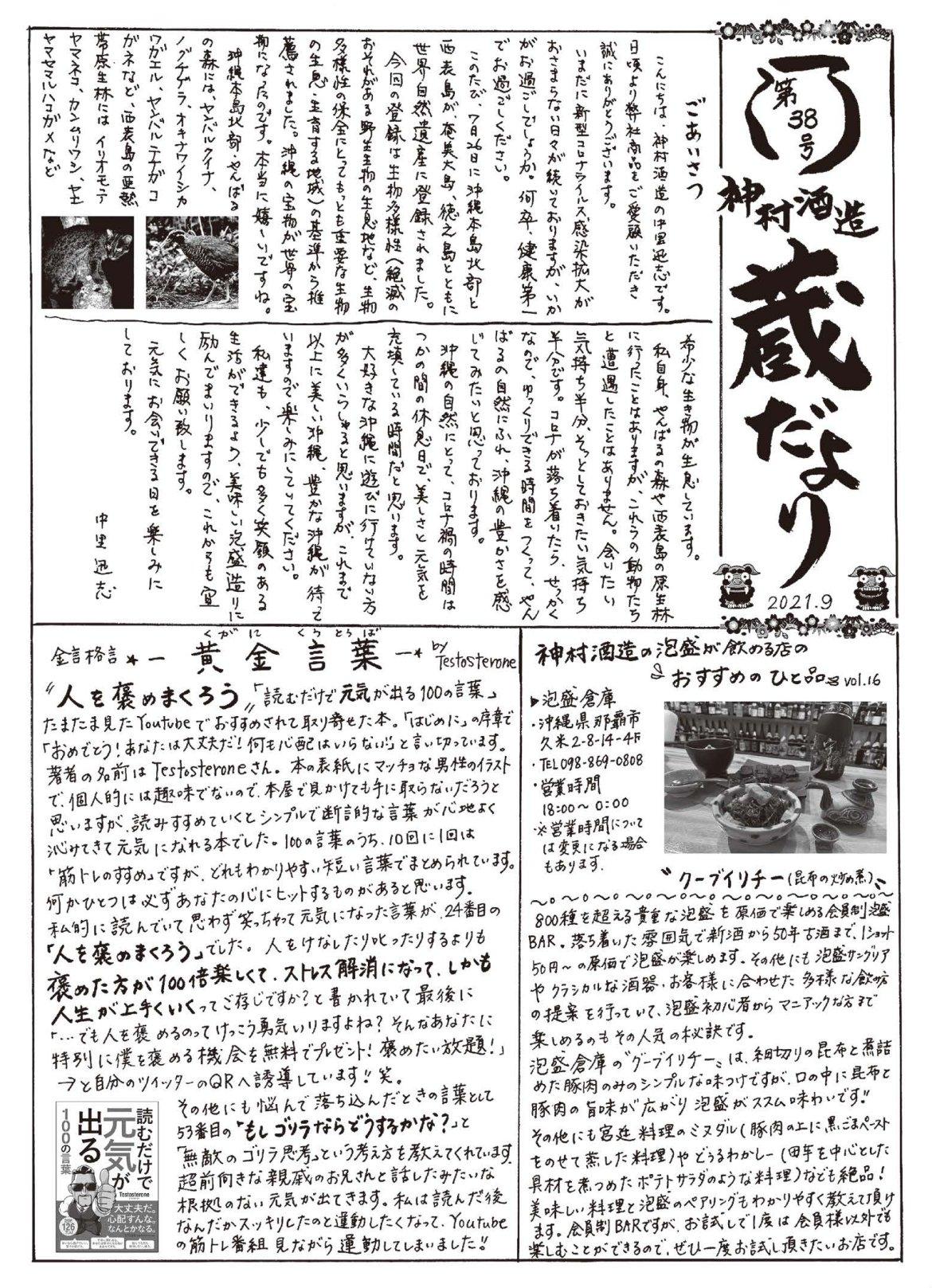 """""""蔵だより38号オモテ"""""""