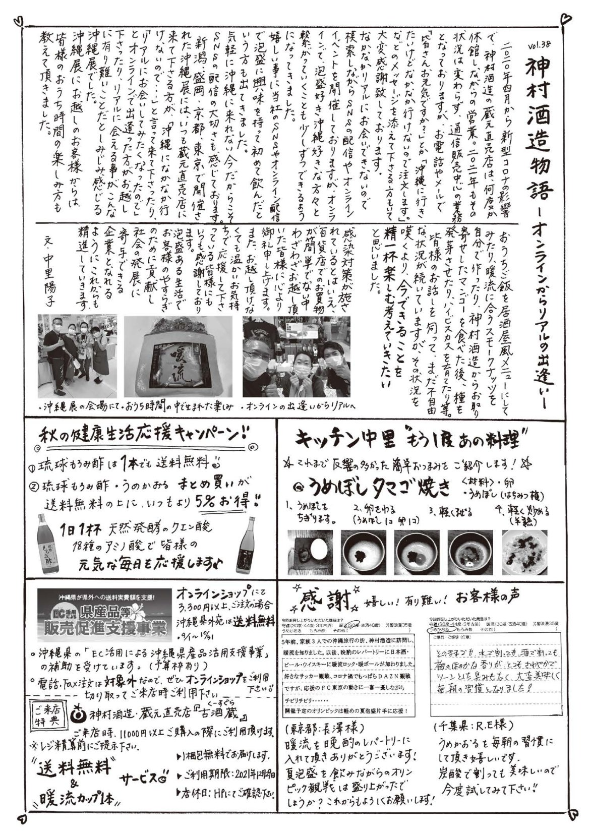 """""""蔵だより38号ウラ"""""""