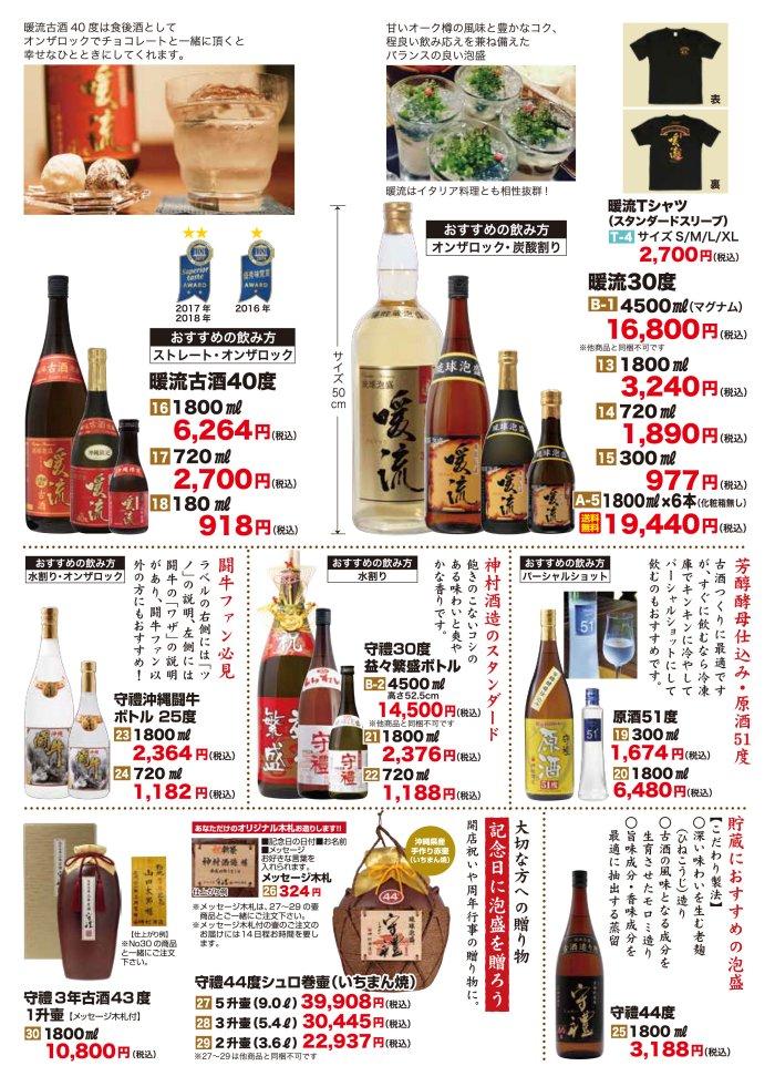 神村酒造 定番泡盛